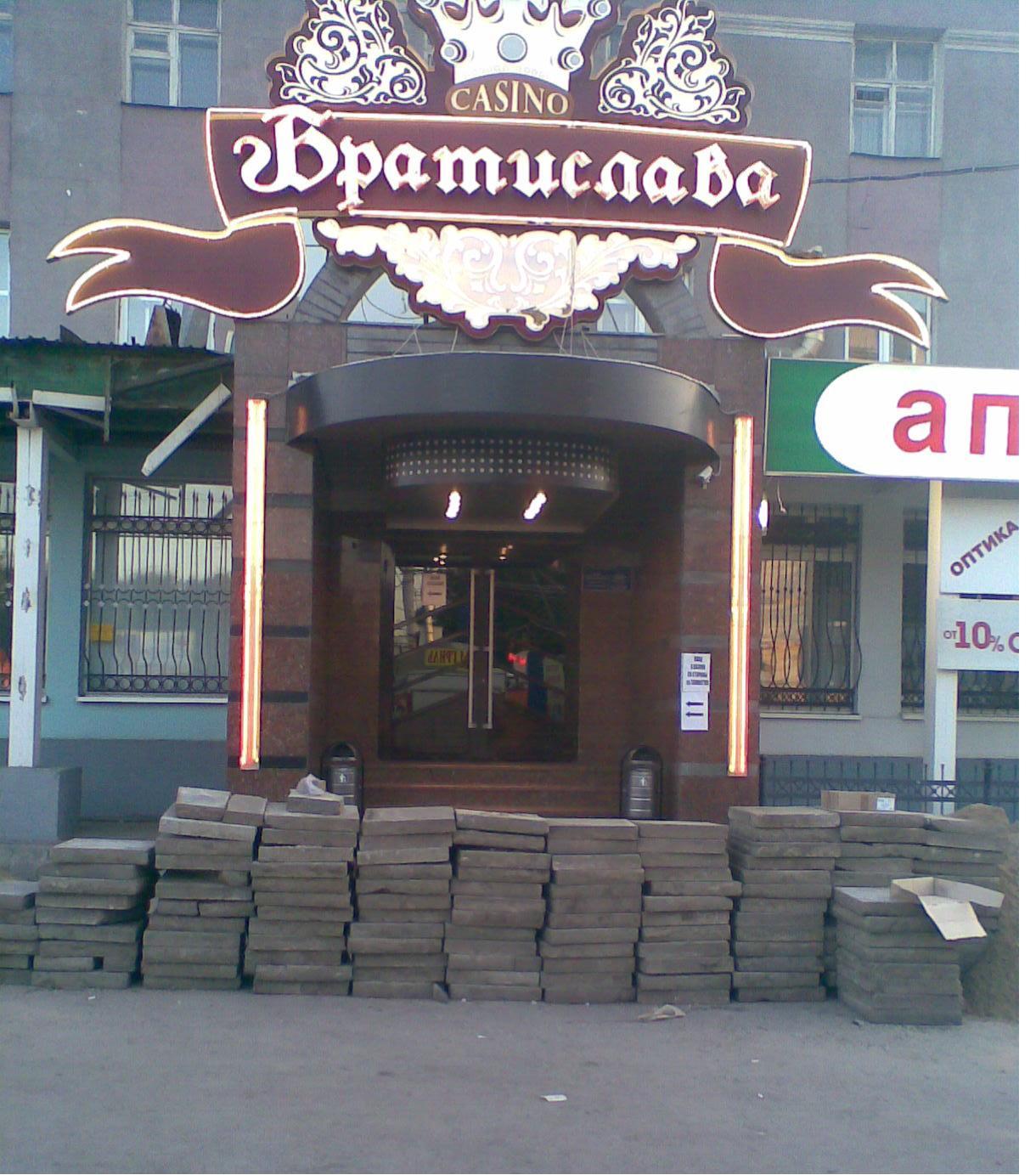 kazino-bratislava-gorod-sarat